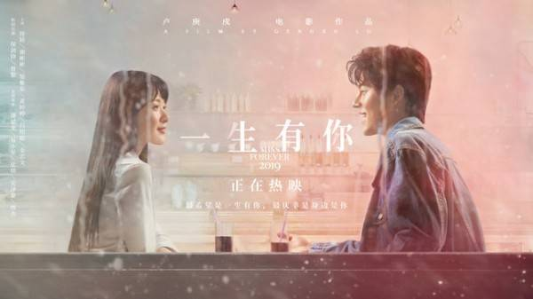 《一生有你》热映掀情怀杀 《唯你一生》MV温暖上线